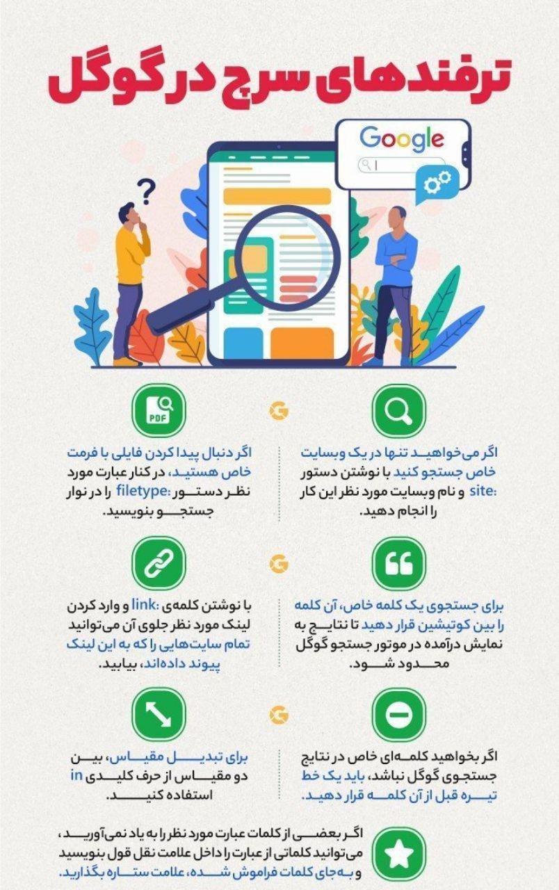 ترفند های جستجو در گوگل
