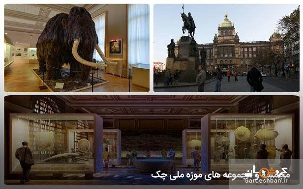 آشنایی با موزه ملی چک؛ از موزه های گرانبهای دنیا