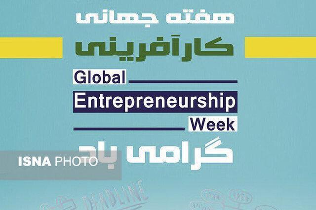 ترغیب جامعه به ایجاد کسب و کار هدف برگزاری هفته کارآفرینی است